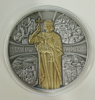 20 гривен 2015 год Володимир Великий