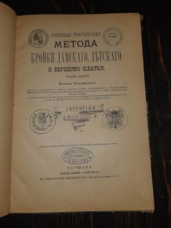 1884 Методы кройки дамского и детского платья 28.5х19.5 см.