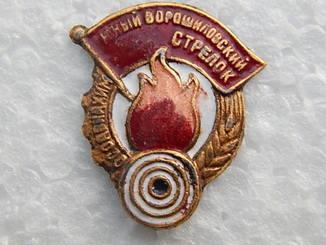 Юный Ворошиловский стрелок.