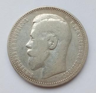 Рубль1898 г