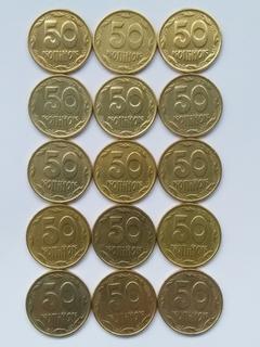 50 копеек 1996 года (15 шт.)