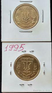 1 грн. 1995 г. 2 шт+ 1 грн 1996 г 3шт.
