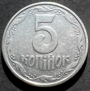 5 копеек 1992 года,  2БАм, немагнитная.