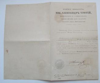 Документ к ордену Святой Анны 1 степени на вице адмирала Кушакевича