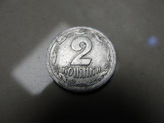 2 копейки 1993 год