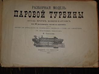 1911 Разборная модель паровой турбины 35х25 см.