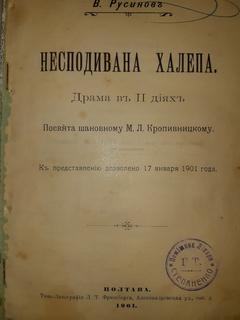 1901 Несподiвана халепа Полтава