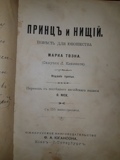 1910 Марк Твен - Принц и нищий
