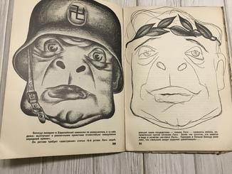 1931 Будет Война: В. Радищев, с иллюстрациями