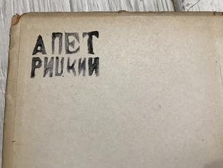 1929 Итальянское Возрождение из библиотеки А. Петрицкого
