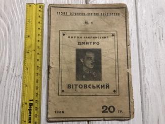 1936 Украинские Сечевые Стрельцы