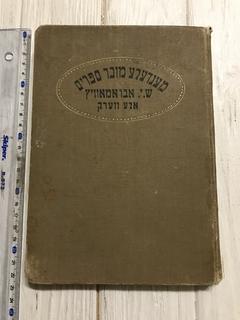 1911 Иудаика Еврейская книга