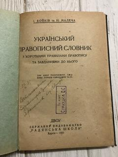 1931 Український Словник с автографом авторів -э