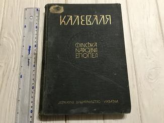 1928 Калевала, первый украинский перевод