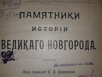 1909 Памятники истории великого Новгорода