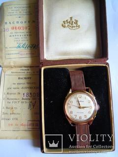 Золотые часы Кировские 583