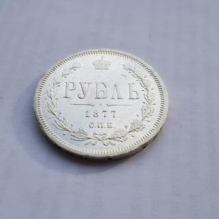 Рубль 1877