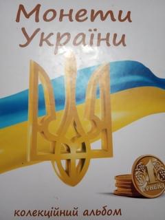 Колекційний набір  України / такого нету даже в НБУ /см.описание