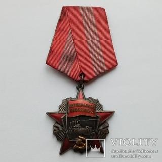 Орден Октябрьской революции №63906
