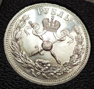 Рубль 1896 Коронация