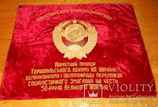 Флаг СССР  Тернопольский обком