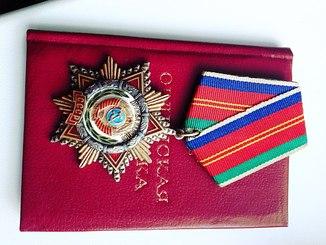 Орден Дружба народов на документах