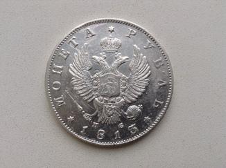 Рубль 1813г. ПС