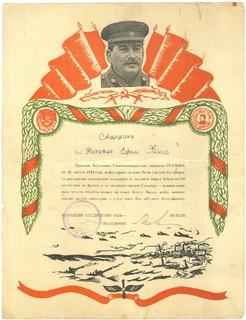 Сталинские благодарности старшины Никитюк Е.Ф. 5 штук