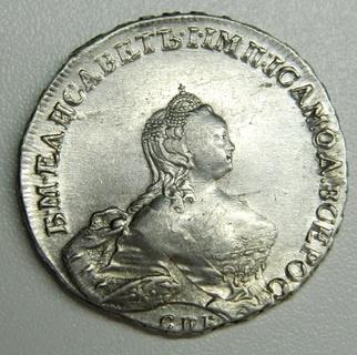Рубль 1754 СПБ ІМ