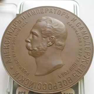 """Медаль """"В честь открытия мавзолея Александра II в Кремле 1898год"""