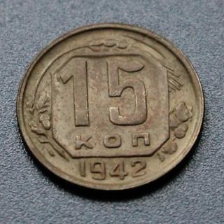 15к 1942г