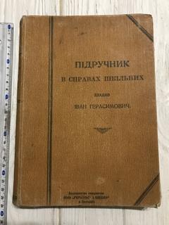 1914 Украинский учебник для учителей