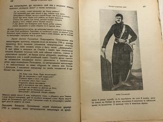 1920 Козаки Обряды Суевения