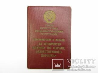 Документ к серебряной ООП 1956г