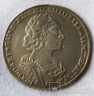 Рубль 1723 матрос
