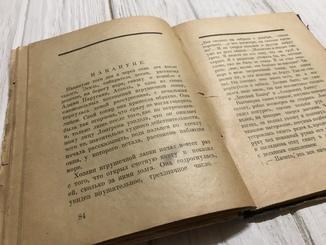 1922 Алые Паруса: первое прижизненное издание А. Грина
