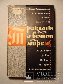 Трактаты о вечном мире