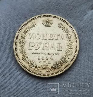Рубль 1854 г