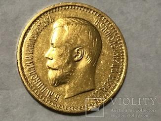 7 Рублей 50 копеек 1897 г.