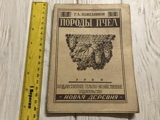 1929 Пчеловодство: Породы пчёл
