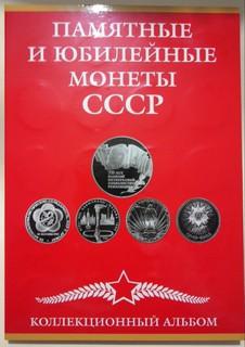 Коллекция юбилейных рублей СССР 64+4 шт.