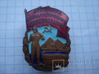 Отличник ОСС Золотоплатиновой Промышленности СССР