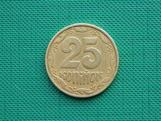 25 коп.1992р. 2Гам