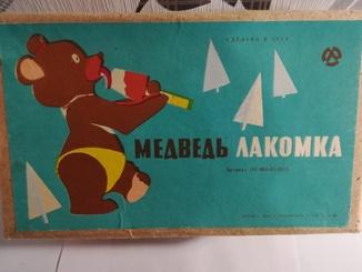 Медведь Лакомка