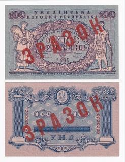 100 Гривен 1918 года. ЗРАЗОК