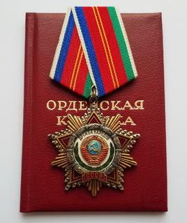 Орден Дружба Народов с орденской книжкой