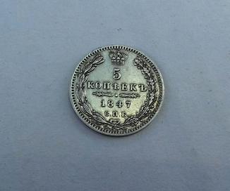 5 копеек 1847 СПБ ПА
