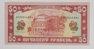 50 гривень 1992 / 50 гривен 1992 UNC / Пресс / з набору Неплатіжна