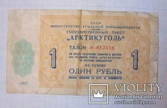 Арктикуголь 1 рубль 1951 года