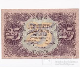 25 рублей 1922. Лошкин.  UNC